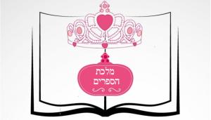 לוגו מלכת הספרים2